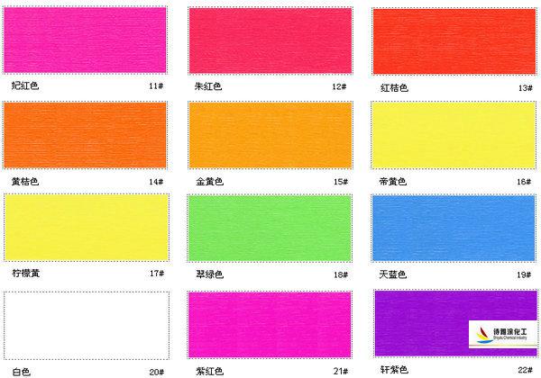 环保有机颜料荧光粉